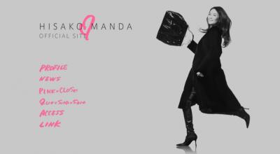 萬田久子のファッション、美容や年齢、結婚相手の遺産が気になる!
