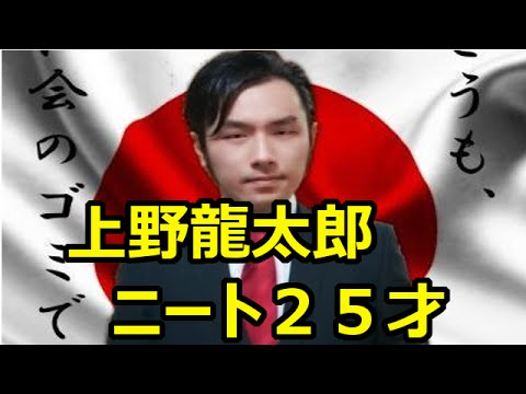 上野竜太郎(ニート)のwikiと出身大学は?学歴や彼女もチェック!