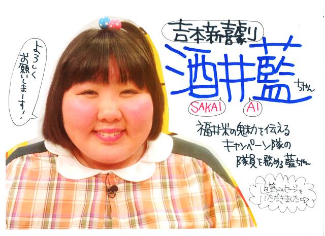 吉本の女芸人酒井藍のプロフィール、体重、過去の職業、趣味や彼氏は?