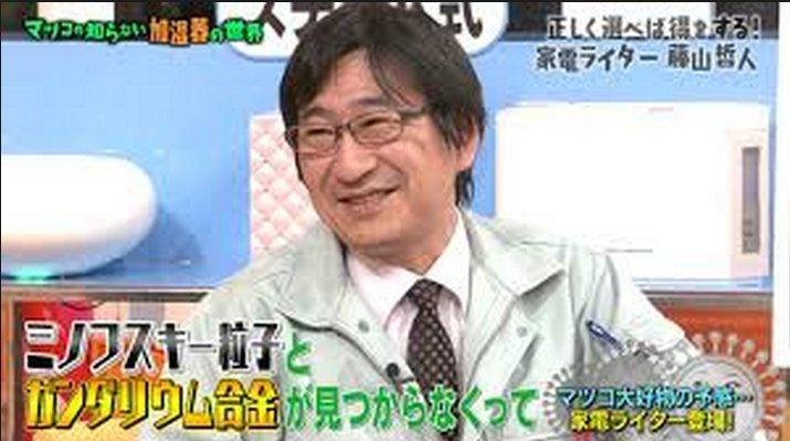 藤山哲人(ふじやまてつひと)のwikiや家族は?家電ライターの収入も調べてみた!