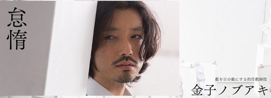 金子ノブアキの経歴や家族は?結婚相手と出演作も調べてみた!