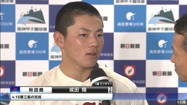 秋田商業のピッチャー成田翔選手がかっこいい!イケメン画像と経歴をチェック!