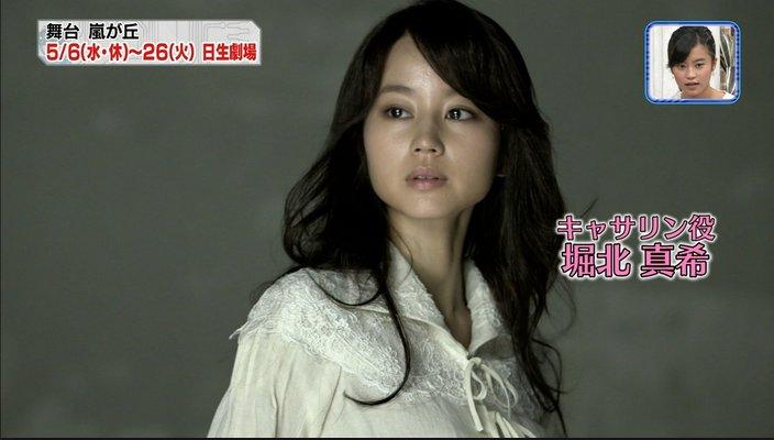 堀北真希の電撃スピード結婚の理由と妊娠や桜井翔との噂の真相は?