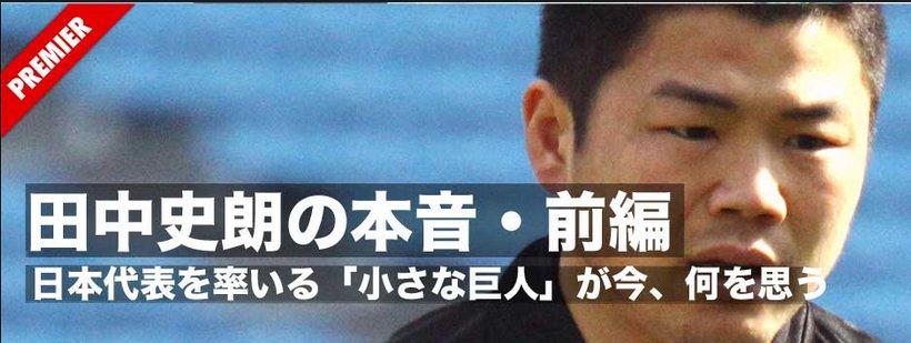 田中史明の経歴や結婚は?日本初快挙に世界も絶賛!武器は小さな体!