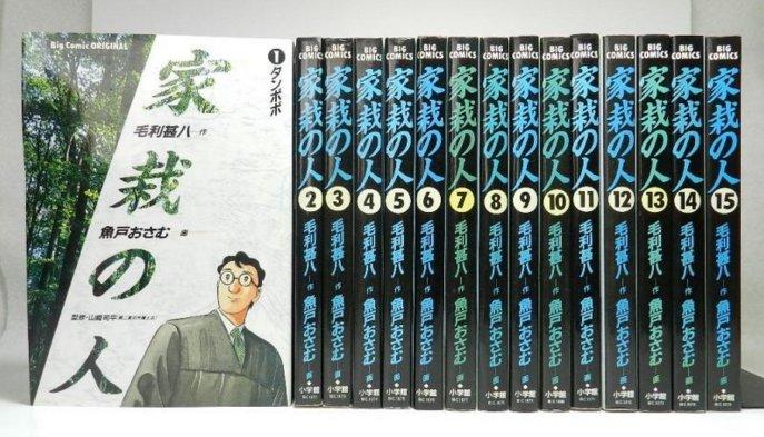 家裁の人(漫画)の原作者毛利甚八さんが死去!ドラマ名言や経歴は?