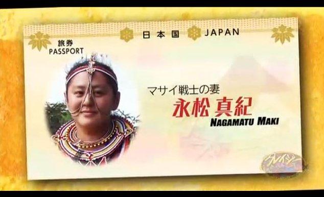 マサイ族と結婚した日本人は誰?驚きの生活風習や環境も!