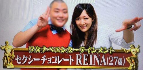 REINA(セクシーチョコレート)芸人の経歴がすごい!大学や親にCAI・FBIって何?