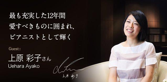 上原彩子(ピアニスト)の経歴や年齢は?日本人初の快挙の収入もチェック!