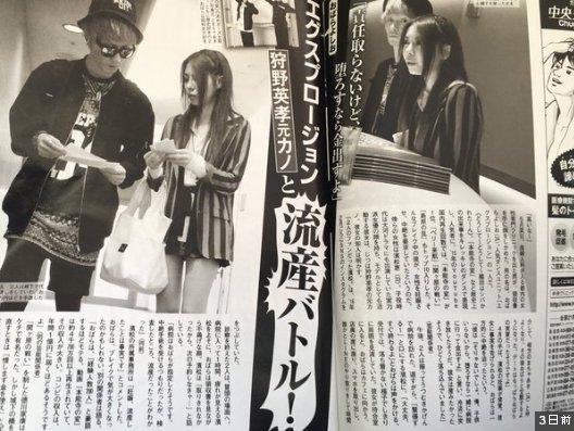 おばらよしおの女癖と彼女について!濱松恵の妊娠流産の真相とは?