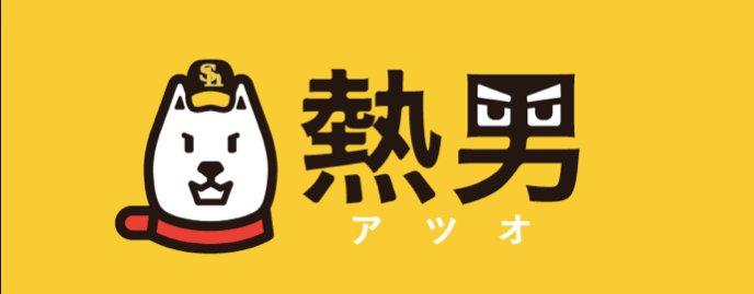 福岡ソフトバンクホークスの応援歌の歌詞や曲は誰が作ってる?応援団の歴史についても!