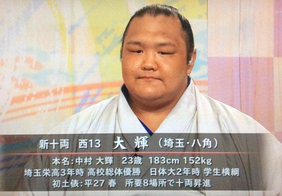 大輝(力士)が北勝富士に改名!しこ名の由来と経歴や成績は?