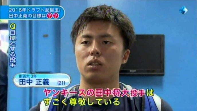 田中正義の経歴や出身は?創価大ドラフト目玉の指名球団はどこ?