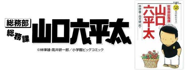高井研一郎(漫画家)の経歴や出身は?作品まとめに印税について!