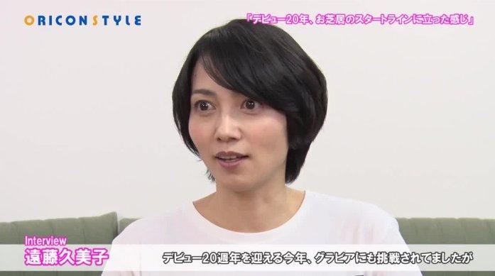 遠藤久美子の結婚相手は誰?出会いや馴れ初めに旦那の仕事や収入も!