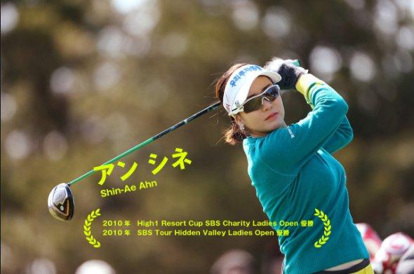 韓国ゴルフ界美女のアンシネのwikiや経歴は?神対応や彼氏も!