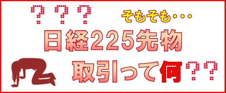 日経225先物mini初心者のための基礎用語まとめ!絶対的ルールってあるの?