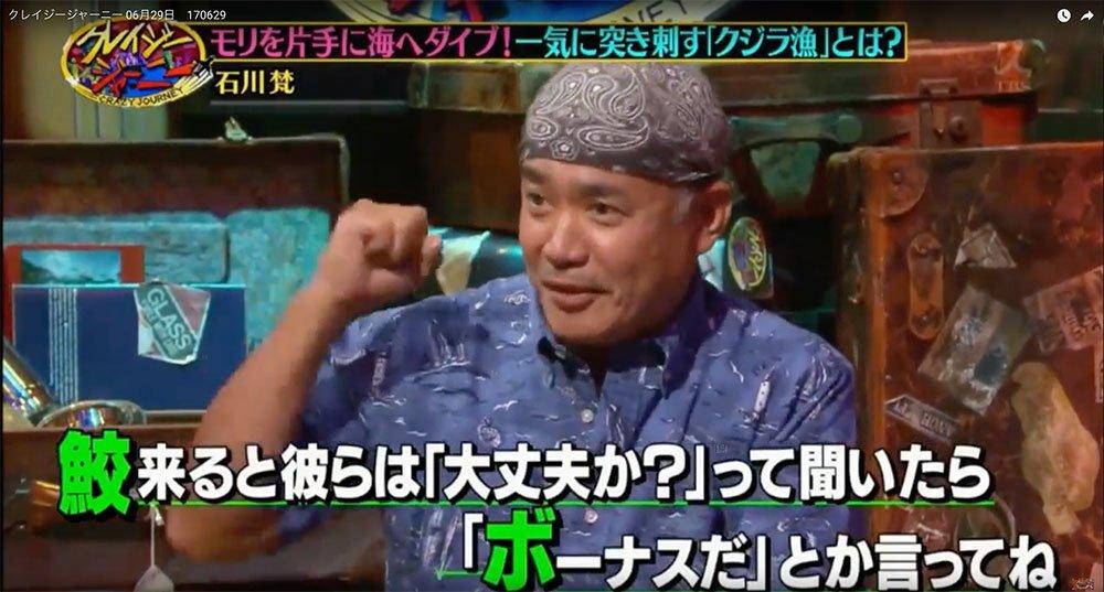 石川梵の経歴や収入は?クレイジーすぎる偉業やクジラ漁の写真も!