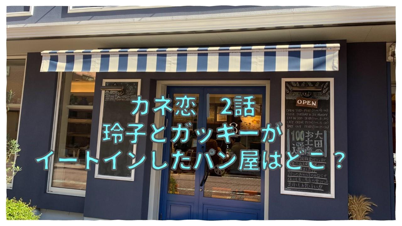 カネ恋2話|玲子とガッキーが食べたパン屋はどこ?ロケ地を調査