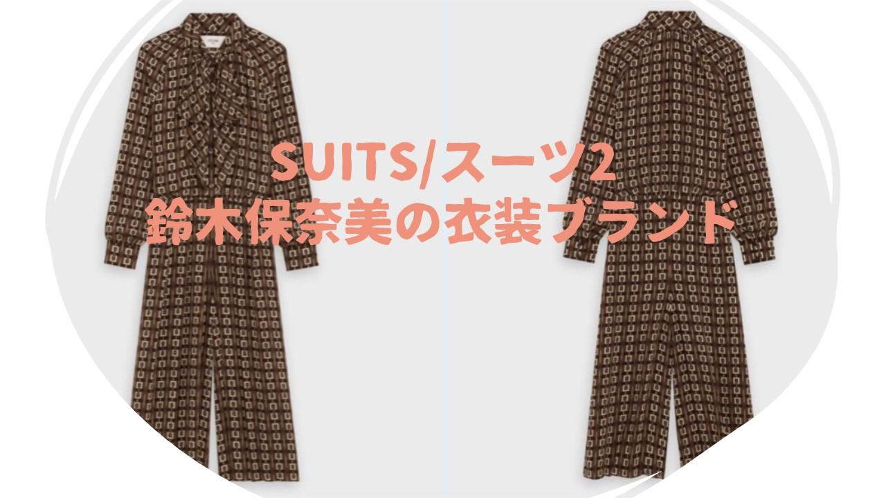 鈴木保奈美[スーツ2]で着用の衣装モノグラムの服はどこのブランド?