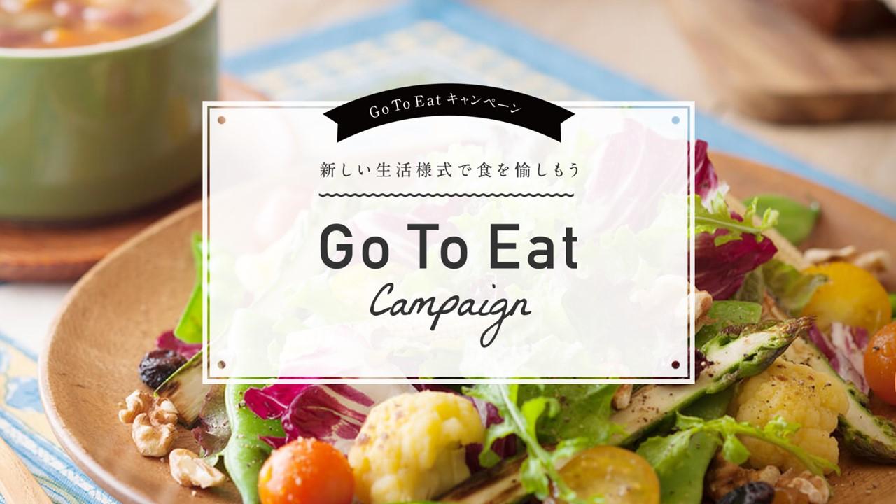 GoToイートはやよい軒や飲食チェーン店で使えるの?利用方法を調査