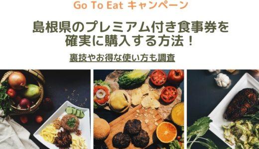 GoToイート島根県の食事券を確実に購入できる方法はある?裏技を調査!
