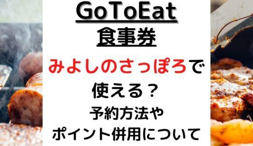 GoToイート食事券はみよしのさっぽろで使える?予約方法やポイント併用について