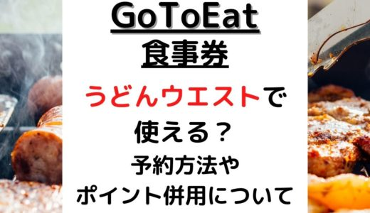 GoToイート食事券はうどんウエストで使える?予約方法やポイント併用について