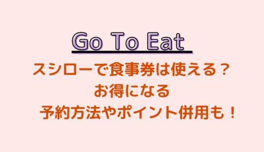 GoToイート食事券はスシローで使える?予約方法やポイント併用について