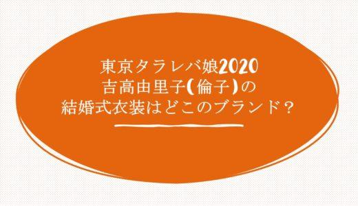 東京タラレバ娘2020吉高由里子(倫子)の結婚式衣装はどこのブランド?