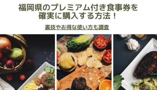 GoToイート福岡県の食事券を確実に購入できる方法はある?裏技を調査!