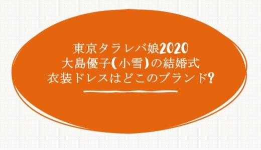 東京タラレバ娘2020大島優子(小雪)の結婚式衣装ドレスはどこのブランド?