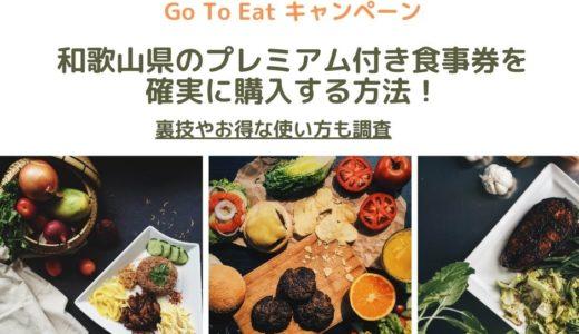 GoToイート和歌山県の食事券を確実に購入できる方法はある?裏技を調査!