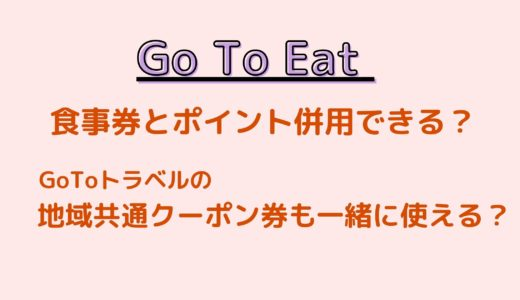GoToイート食事券×ポイントは併用できる?地域共通クーポン券も使えるの?