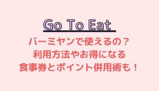 GoToイートはバーミヤンや飲食チェーン店で使えるの?利用方法を調査