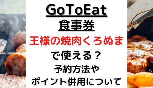 GoToイート食事券は王様の焼肉くろぬまで使える?予約方法やポイント併用について