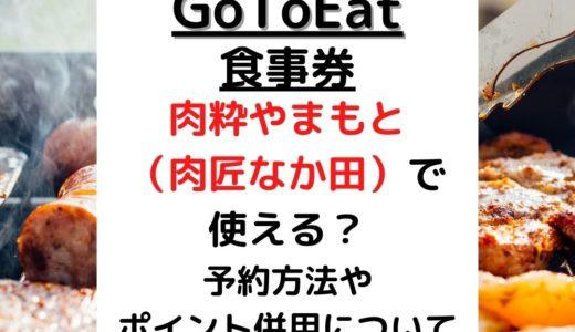 GoToイート食事券は肉粋やまもとで使える?予約方法やポイント併用について