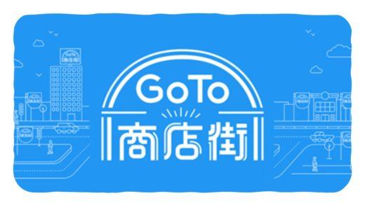 GoTo商店街はいつからいつまで?利用方法やお得な内容かを調査してみた