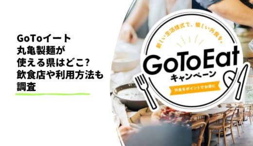 GoToイート丸亀製麺が使える県はどこ?飲食店や利用方法も調査