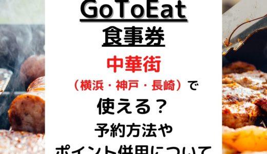 GoToイート食事券は中華街で使える?予約方法やポイント併用について