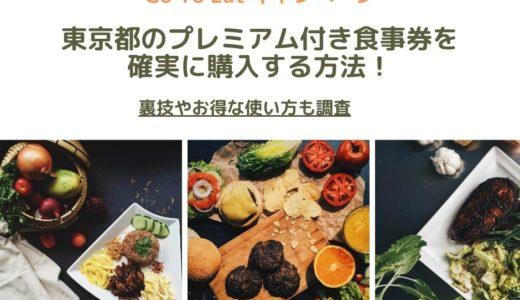 GoToイート東京都の食事券を確実に購入できる方法はある?裏技を調査!