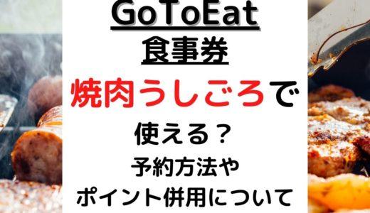 GoToイート食事券はうしごろで使える?予約方法やポイント併用について