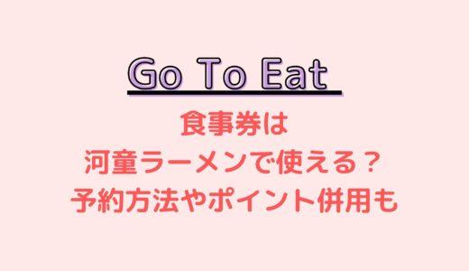 GoToイート食事券は河童ラーメンで使える?予約方法やポイント併用について