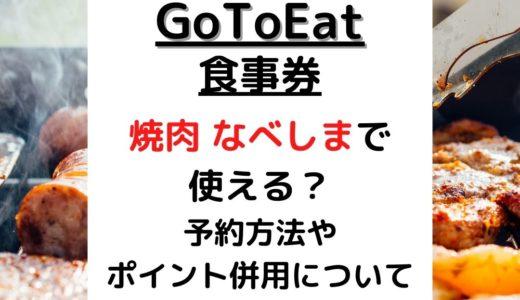 GoToイート食事券は焼肉なべしまで使える?予約方法やポイント併用について
