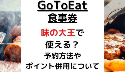 GoToイート食事券は味の大王で使える?予約方法やポイント併用について