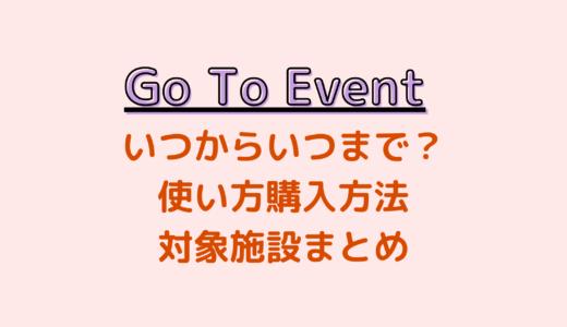 GoToイベントはいつからいつまで?使い方や購入方法/対象施設まとめ