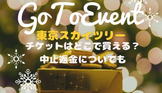 GoToイベント東京スカイツリーチケットはどこで買える?中止返金についても