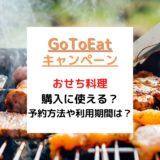 GoToEatはおせち購入に使えるの?予約方法や利用期間についても
