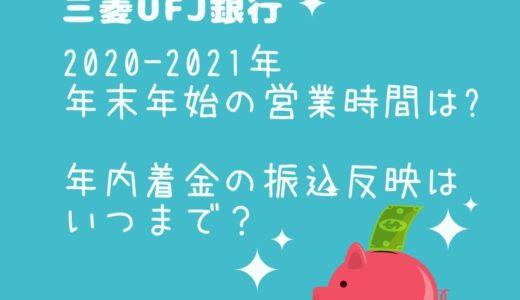 三菱UFJ銀行年末年始2021の窓口営業時間は?年内着金の振込反映はいつまで?