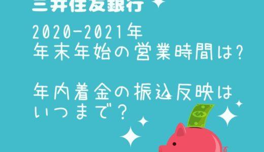三井住友銀行2021年末年始の窓口営業時間は?年内着金の振込反映はいつまで?