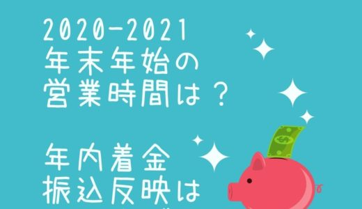 ゆうちょ銀行2021年末年始の窓口営業時間は?年内着金の振込反映はいつまで?